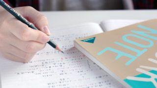 効率よく勉強する方法 中学生