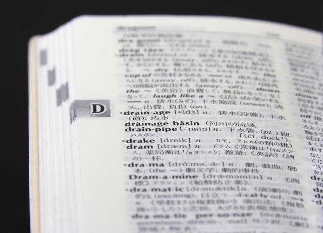 中学生英語辞書人気ランキング