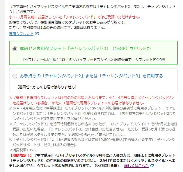 進研ゼミキャンペーン入会方法8月-2