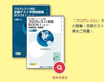 中高一貫 英語教科書 プログレス21