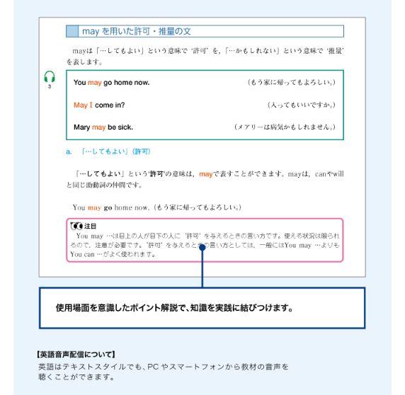 中高一貫 英語教科書 ニュートレジャー-3
