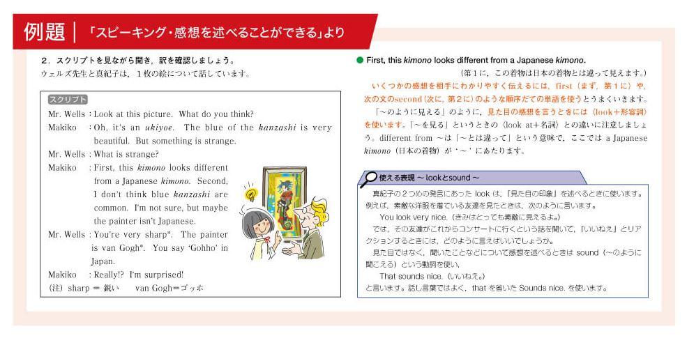中高一貫 英語教科書 ニュートレジャーー2