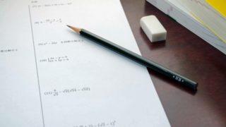 中学数学 得意になる方法
