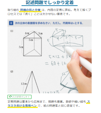 スマイルゼミ中学生 評判 数学