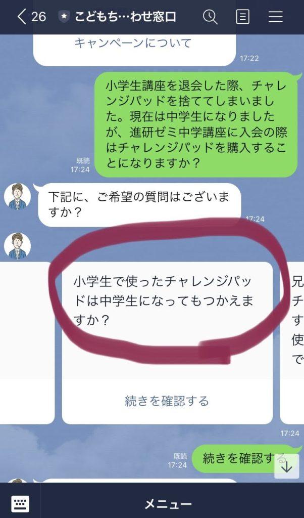 チャレンジタッチ 再入会 小学 中学