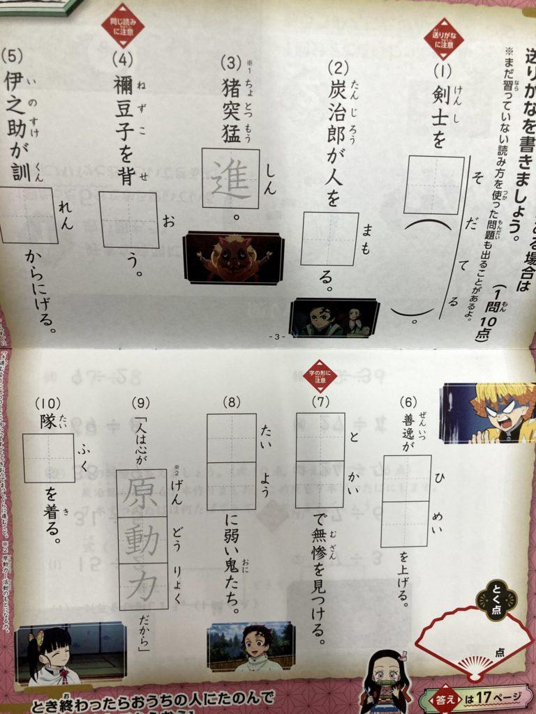 チャレンジタッチ3年生 ブログ 鬼滅の刃コラボ2