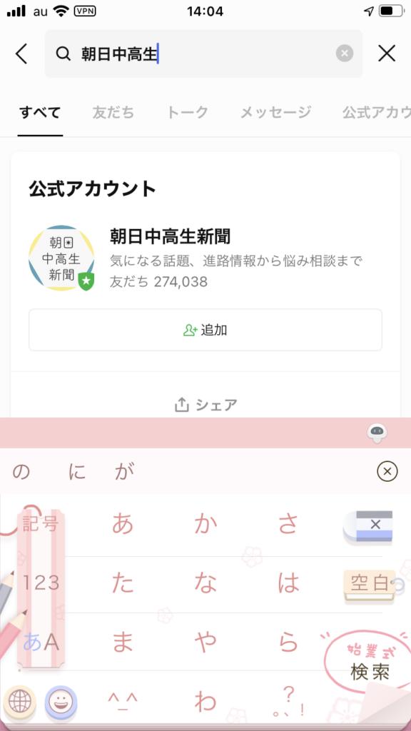 朝日中高生新聞 LINE1